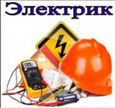 курсы-электромонтажника в Кыргызстан: Работа! Электрик, электромонтажник с опытом и без