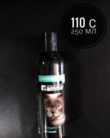 """усыпление кошек в Кыргызстан: Шампунь для кошек """"Гамма"""", распутывающий, для длинношерстных и"""