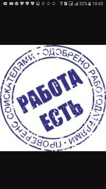 В оптово-торговую организацию требуется сотрудники с опытом педагога.  в Лебединовка