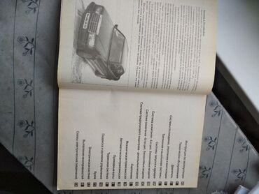 Книги атлас цена 1500 сом,ремонт и обслуживание мерседес W-124 цена