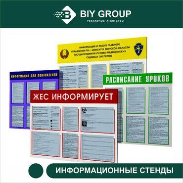 marseco group бишкек in Кыргызстан | ЖҮК ТАШУУ: Жарнаманы жайгаштыруу | Чаптамалар, Бэклайттар, Көрнөктөр | Жолдун четтериндеги жерлер, Жолдун, Тротуарларда