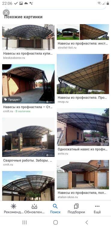 Вентиляция, вытяжка - Кыргызстан: Фермы, навесы изготовливаем.Установка.Сварочные работы на выезд