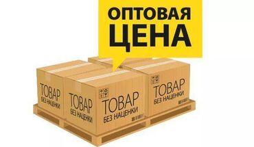 редми нот 5 про цена в бишкеке в Кыргызстан: Только оптом!!!! Одежда из Eвропы!!!Цена на данный товар максимально