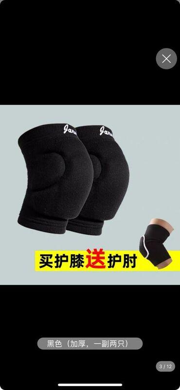 Спорт и хобби - Бишкек: Продаю наколенники для волейбола и вратарей*Janus*,для защиты