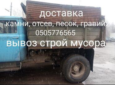 129 объявлений: Вывоз строительного мусора вывоз строительного мусора вывоз