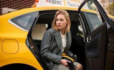 Яндекс такси - Кыргызстан: Водитель такси. С личным транспортом. (B)