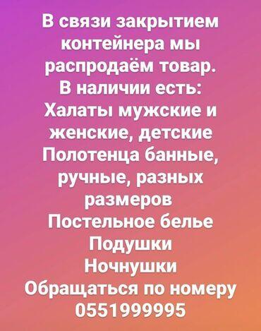 железные вешалки для одежды в Кыргызстан: В связи с закрытием контейнера распродажа!!!!!!!!Обращаться по номеру