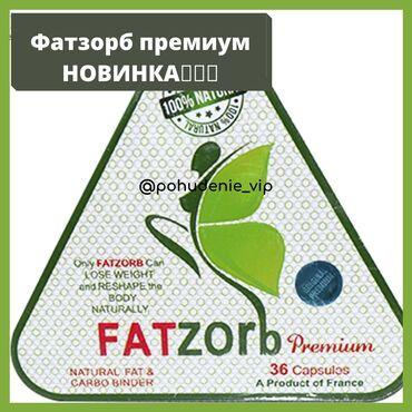 бифит для похудения бишкек in Кыргызстан | СРЕДСТВА ДЛЯ ПОХУДЕНИЯ: FATZOrb premium#фатзорб #липотрим #бфит #лишоуПоказания: Корректировка