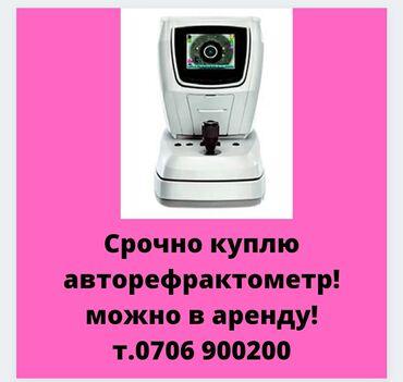 Медтовары - Шопоков: Срочно куплю авторефрактометр! Можно в аренду!