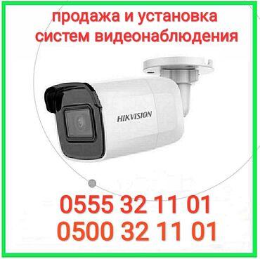 Видеокамера red - Кыргызстан: ВидеонаблюдениеСистема видеонаблюдения любой сложности под ключ от
