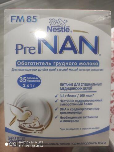Детский мир - Кировское: Продам preNAN FM85 обогатитель грудного молока. Пренан фм85