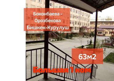 прием бу мебели бишкек в Кыргызстан: Элитка, 1 комната, 63 кв. м Бронированные двери, С мебелью, Кондиционер