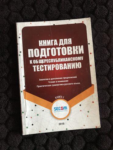книги для подготовки к орт в Кыргызстан: Книга для подготовки к орт от Secom по русскому языку+аналогия+чтение