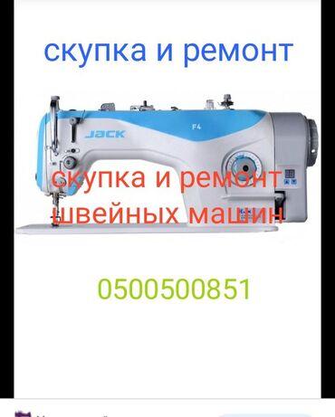 ремонт автозеркал в Кыргызстан: Ремонт | Швейные машины