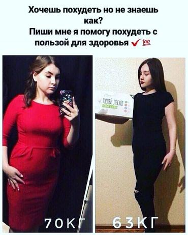 -8,-12кг за месяц. 10270сом. без всякого вреда для здоровья. в Бишкек - фото 2