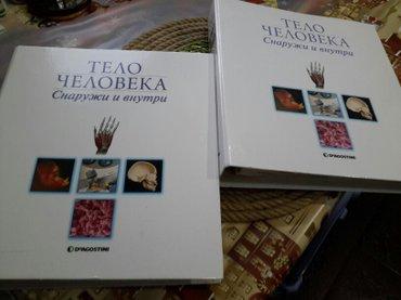 Bakı şəhərində 📗📘📙продаю тематические книги для