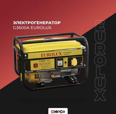 Инструменты - Кыргызстан: Бензиновый электрогенератор Eurolux G3600A – компактный переносной