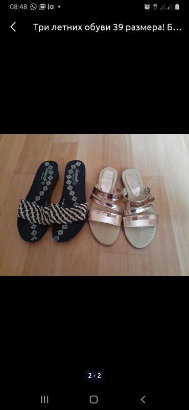 Находки, отдам даром - Кыргызстан: 2 пары обуви в хорошем состоянии обменяю на порошок 3 кг! 39 размер пр