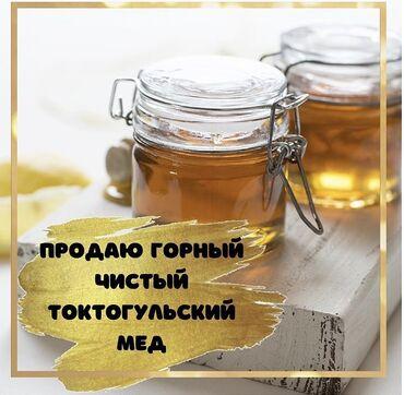 швейная машинка зингер 1914 года цена в Кыргызстан: Натуральный мёд, свежая качка 2020 года