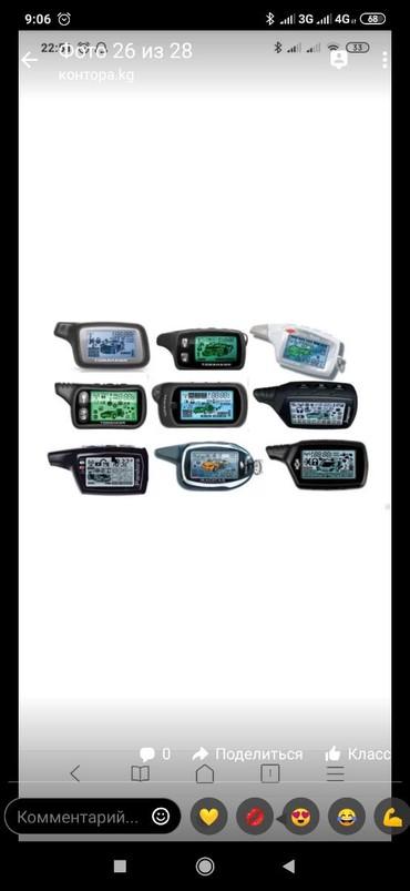 пульт дистанционного управления на айфон в Кыргызстан: Kontora.kg Пульты на автосигнализации  на многие модели  прошивка пуль