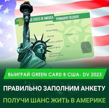 супра бишкек in Кыргызстан | ГРУЗОВЫЕ ПЕРЕВОЗКИ: Грин карта/ green card, грин карт, грин кард     Доверьте заполнение В