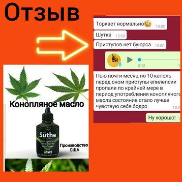 посольство сша в бишкеке в Кыргызстан: Конопляное масло, Высшего качества, Не наркотик, США! Помогает при