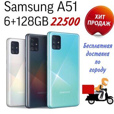 Samsung - Кыргызстан: Новый Samsung A51 128 ГБ Черный