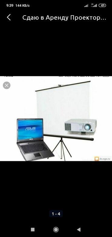 40 объявлений   ЭЛЕКТРОНИКА: Сдаю в аренду проектор