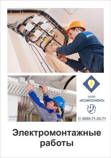 проф фотик никон в Кыргызстан: Электрик проф электрик проф электрик проф электрик электрик электрик