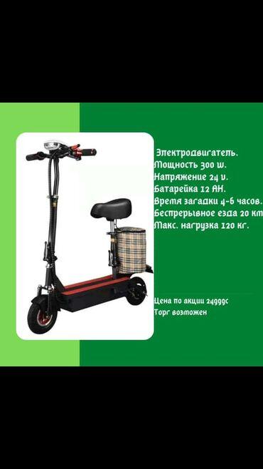redmi note 5 цена в бишкеке в Кыргызстан: Электро скутер.Поднимает до 120 килограмм.Максимальная скорость 20-25