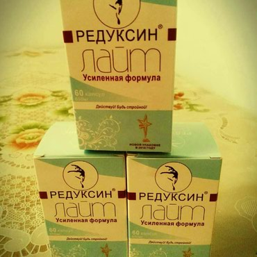 РЕДУКСИН лайт таблетки для похудения  в Бишкек