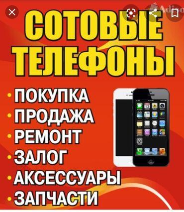 Услуги - Кара-Балта: Ремонт | Мобильные телефоны, планшеты