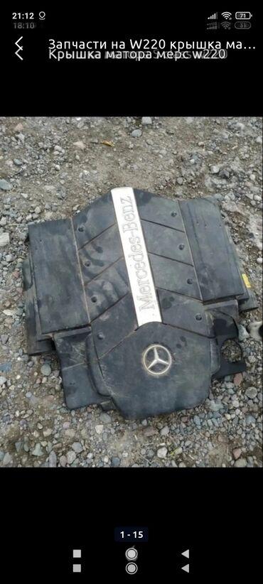 вагилекс свечи в бишкеке в Кыргызстан: Запчасти на W220 крышка матора Могзи коробки автомат w220-Топливная