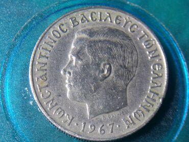 ΣΥΛΛΕΚΤΙΚΟ 2 ΔΡΑΧΜΕΣ ΤΟΥ 1967,,,,ΣΕ ΔΗΜΟΠΡΑΣΙΑ ΣΟΒΑΡΕς ΠΡΟΟΤΑΣΕΙς