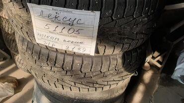 шини 235 55r17 в Кыргызстан: 235.55.19 Только Пара