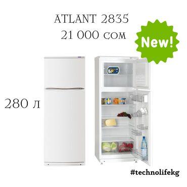 Новый Двухкамерный | Белый холодильник