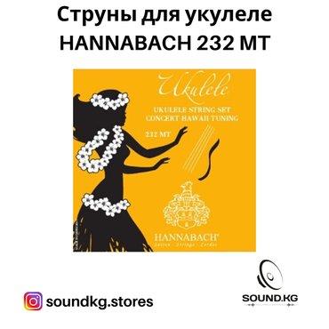 Струны для укулеле HANNABACH 232MT - В наличии!   Комплект струн для к