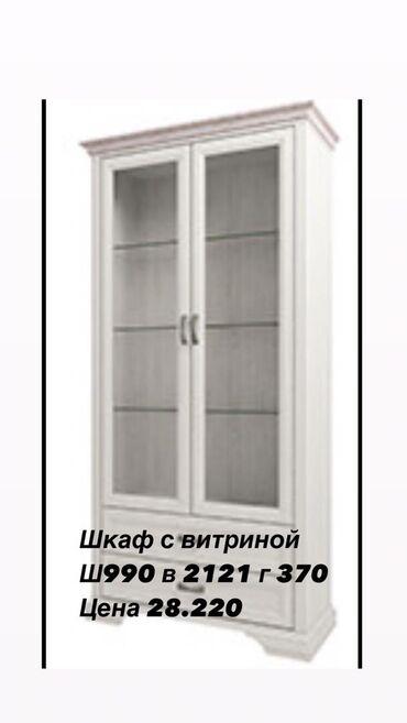 45 объявлений: Шкаф с витриной