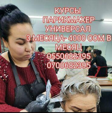 ватсап группы бишкек в Кыргызстан: Курсы | Парикмахеры, Мастера депиляции, Мастера маникюра | Выдается сертификат, Предоставление моделей