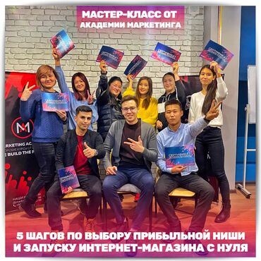 Smm Смм Курсы По Продвижению Инстаграма В Бишкеке От Академии Маркетин