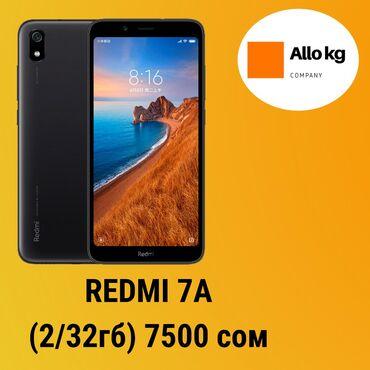xiaomi-redmi-4x-бу в Кыргызстан: Новый Xiaomi Redmi 7A 32 ГБ Черный