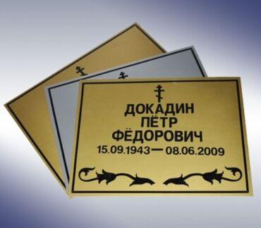 сойку кыздар бишкек в Кыргызстан: Ритуальные таблички. Изготавливаем таблички из двухслойного пластика
