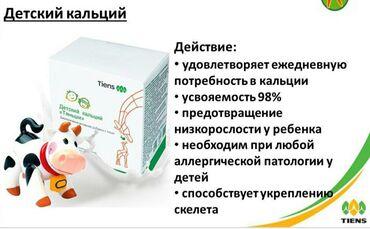 цинк кальций в Кыргызстан: ВНИМЕНИЕ!Акция на детский кальций мозговой кальций хитозан и цинк