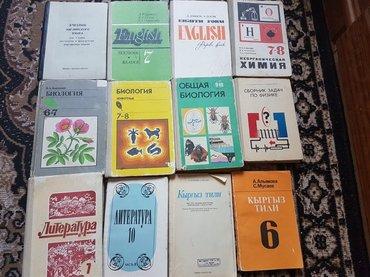 Школьные учебники. По вопросам писать в whatsapp в Бишкек