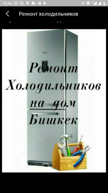 Ремонт холодильников бишкек