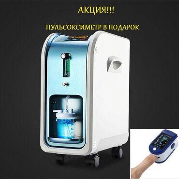 Кислородный концентратор бишкек цена - Кыргызстан: Кислородный концентратор по самой низкой цене!!!Преимущества