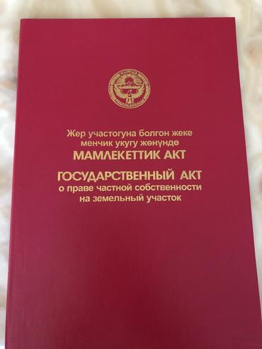 Продажа 10 соток Для строительства от собственника в Бишкек