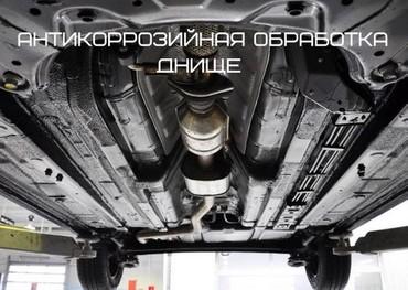 сто авто сервис в Кыргызстан: Антикоррозийная обработка днище оброботка днище антикорозийное