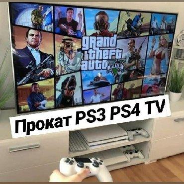 best playstation 2 games в Кыргызстан: Прокат Playstation 1, playstation 2-3-4, Tv Playstation 3, Playstation