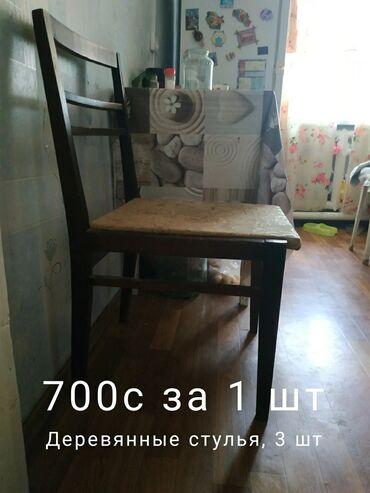 Продаю стулья 3 шт.  Советские, крепкие, деревянные